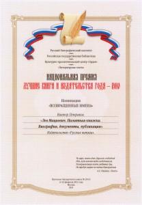 Премия Мациевич 2010